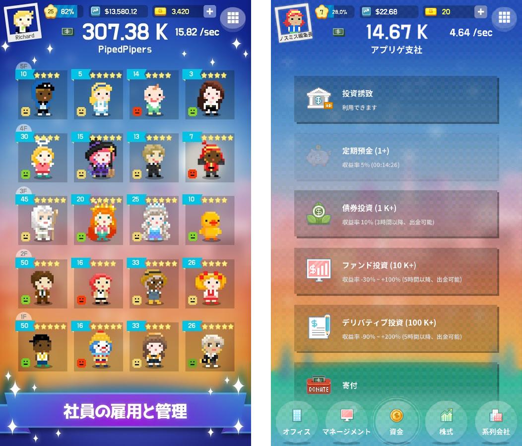 シリコンバレー : ビリオネラー androidアプリスクリーンショット3