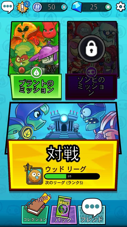androidアプリ プラントvs. ゾンビ ヒーローズ攻略スクリーンショット1