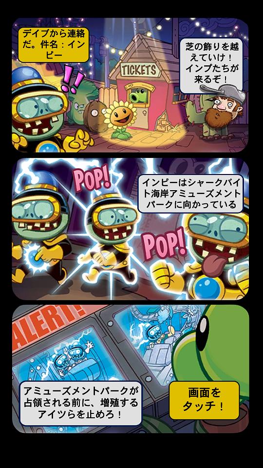 androidアプリ プラントvs. ゾンビ ヒーローズ攻略スクリーンショット3