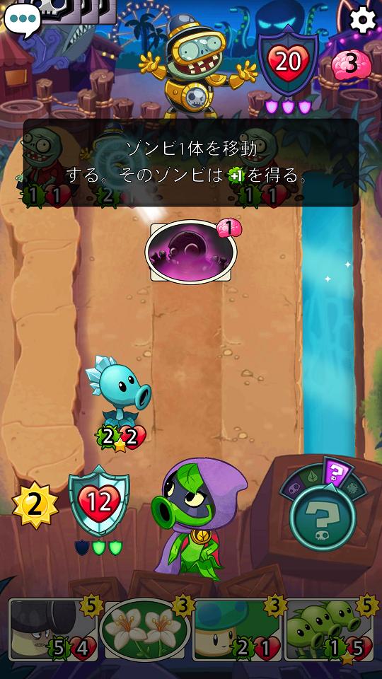 androidアプリ プラントvs. ゾンビ ヒーローズ攻略スクリーンショット5