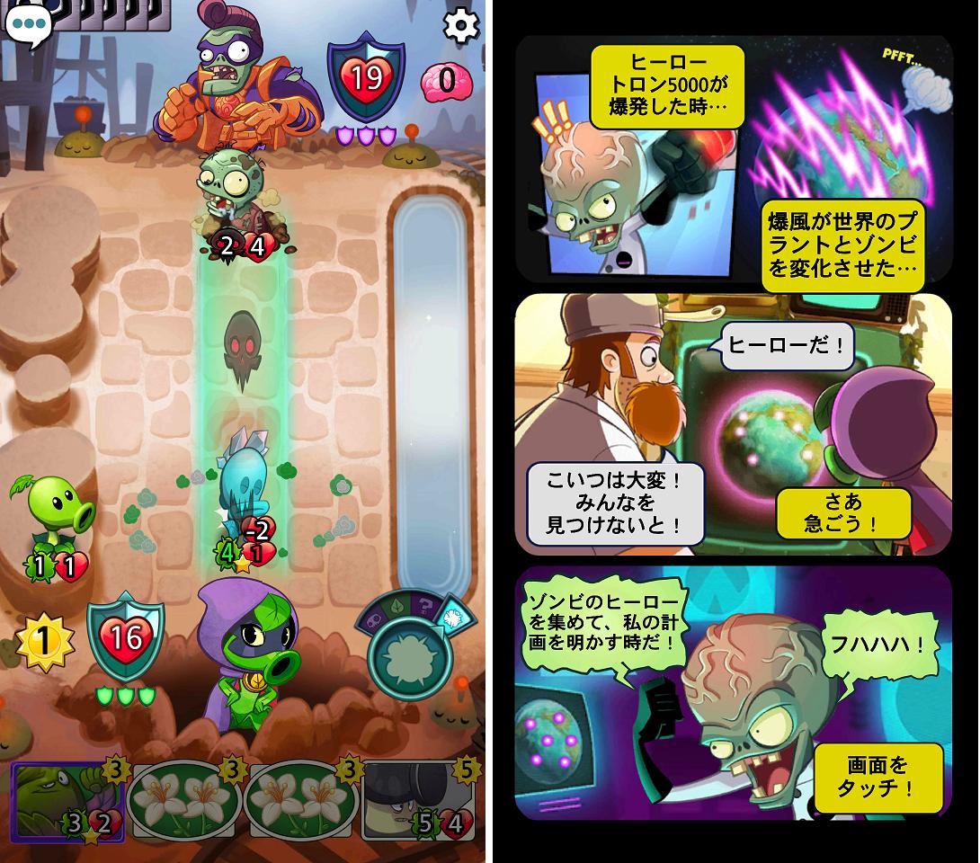 プラントvs. ゾンビ ヒーローズ androidアプリスクリーンショット1