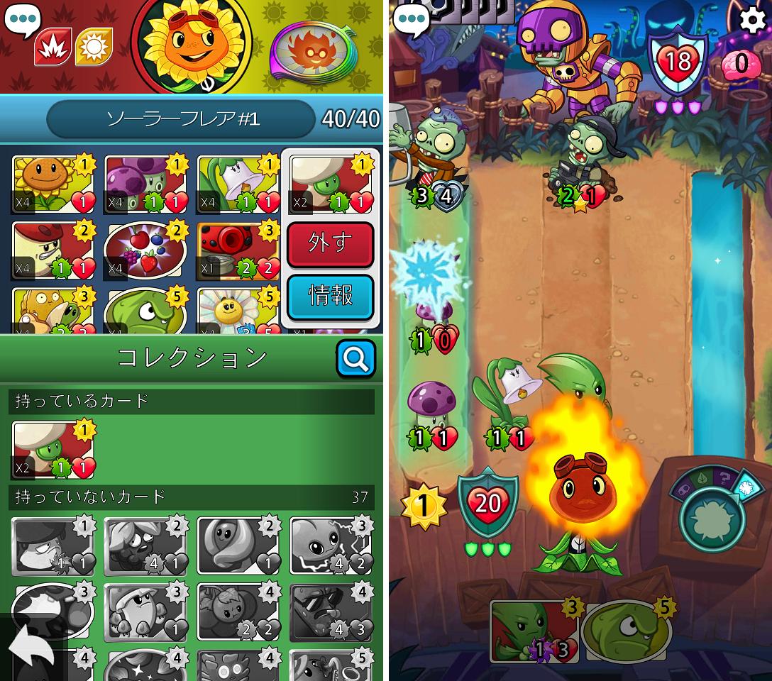 プラントvs. ゾンビ ヒーローズ androidアプリスクリーンショット2