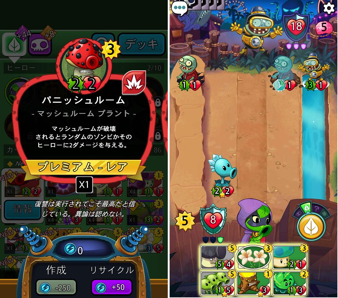 プラントvs. ゾンビ ヒーローズ androidアプリスクリーンショット3
