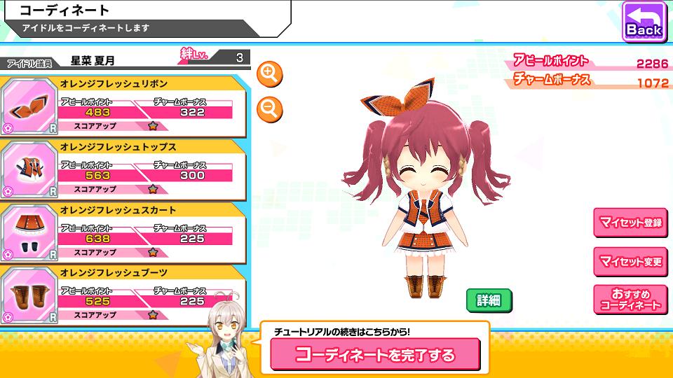 アイドル事変 androidアプリスクリーンショット3