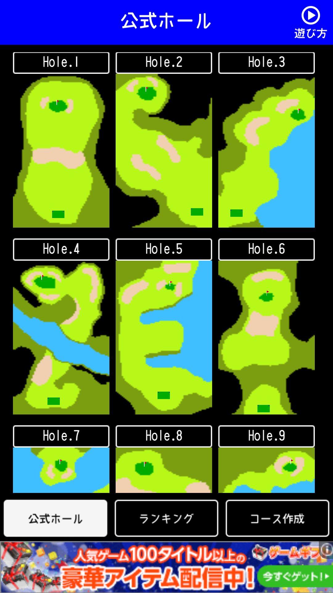 androidアプリ ゴルフ -THE GOLF-攻略スクリーンショット1