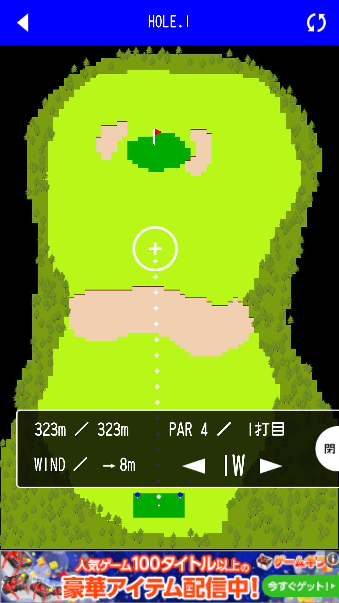 androidアプリ ゴルフ -THE GOLF-攻略スクリーンショット2