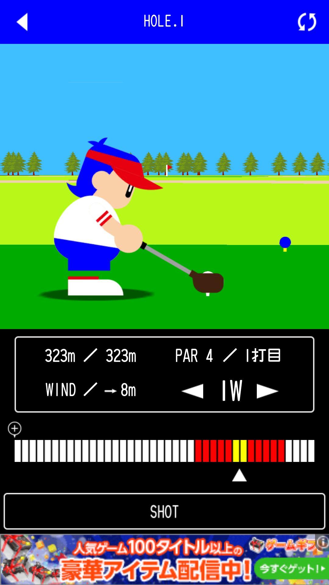 androidアプリ ゴルフ -THE GOLF-攻略スクリーンショット3