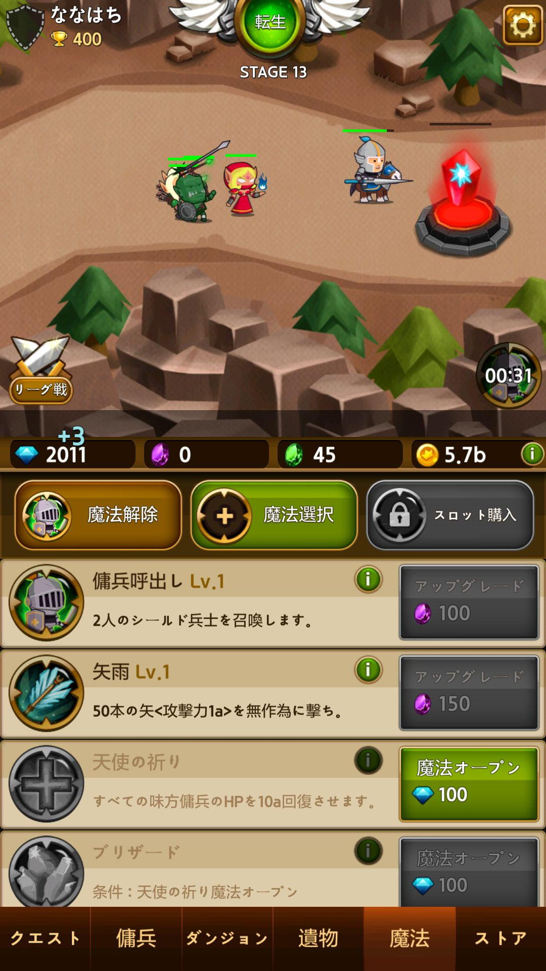 androidアプリ 無限傭兵団攻略スクリーンショット3