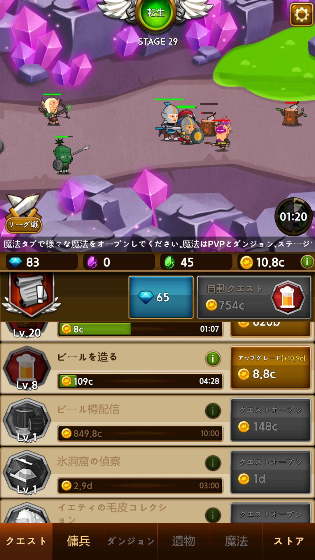 無限傭兵団 androidアプリスクリーンショット1