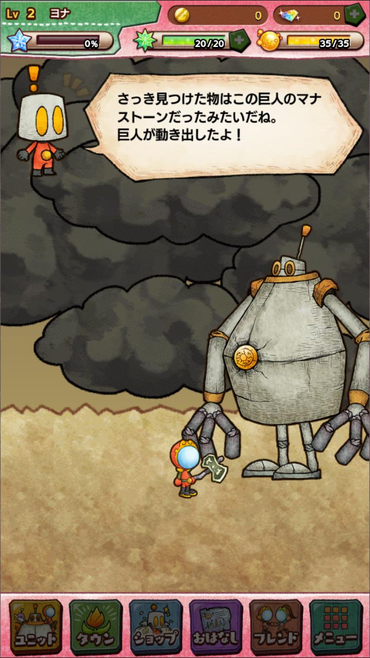 ルナたん ~巨人ルナと地底探検~ androidアプリスクリーンショット1