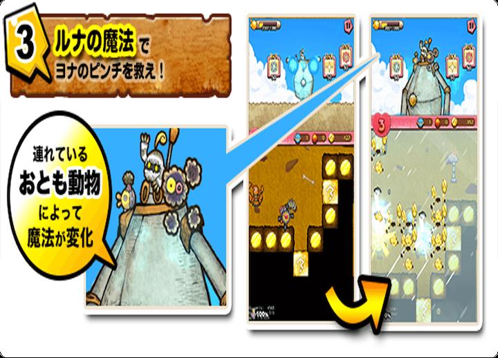 ルナたん ~巨人ルナと地底探検~ androidアプリスクリーンショット3