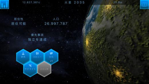 TerraGenesis: 宇宙探検と惑星テラフォーミングシミュレーター androidアプリスクリーンショット1