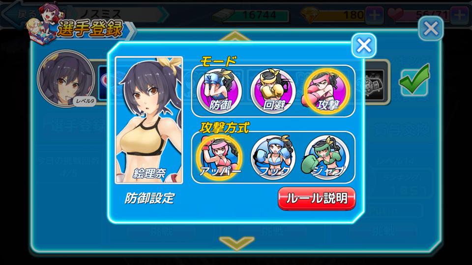 androidアプリ ボクシングエンジェル(Boxing Angel)攻略スクリーンショット7