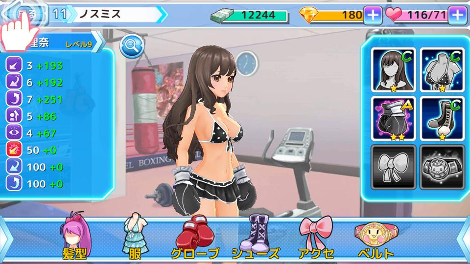 ボクシングエンジェル(Boxing Angel) androidアプリスクリーンショット3