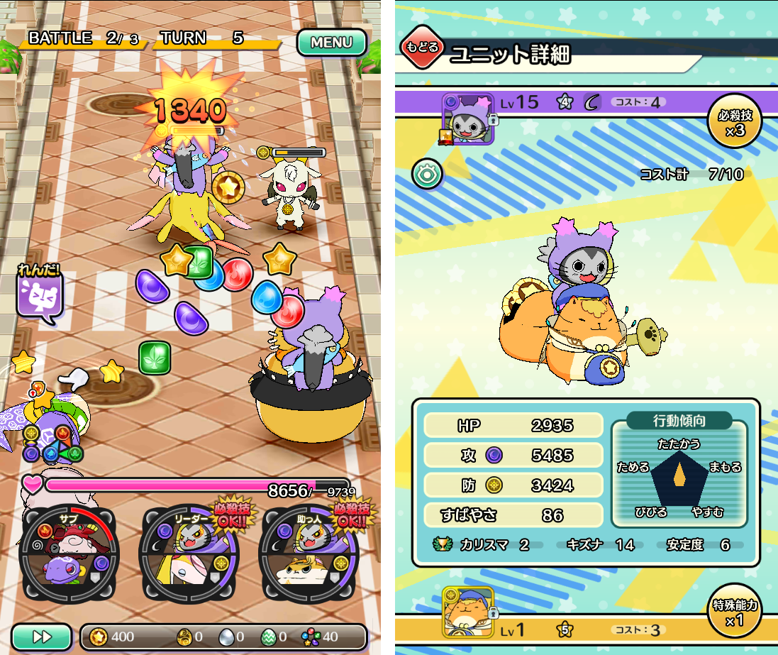 ぐるモン androidアプリスクリーンショット1