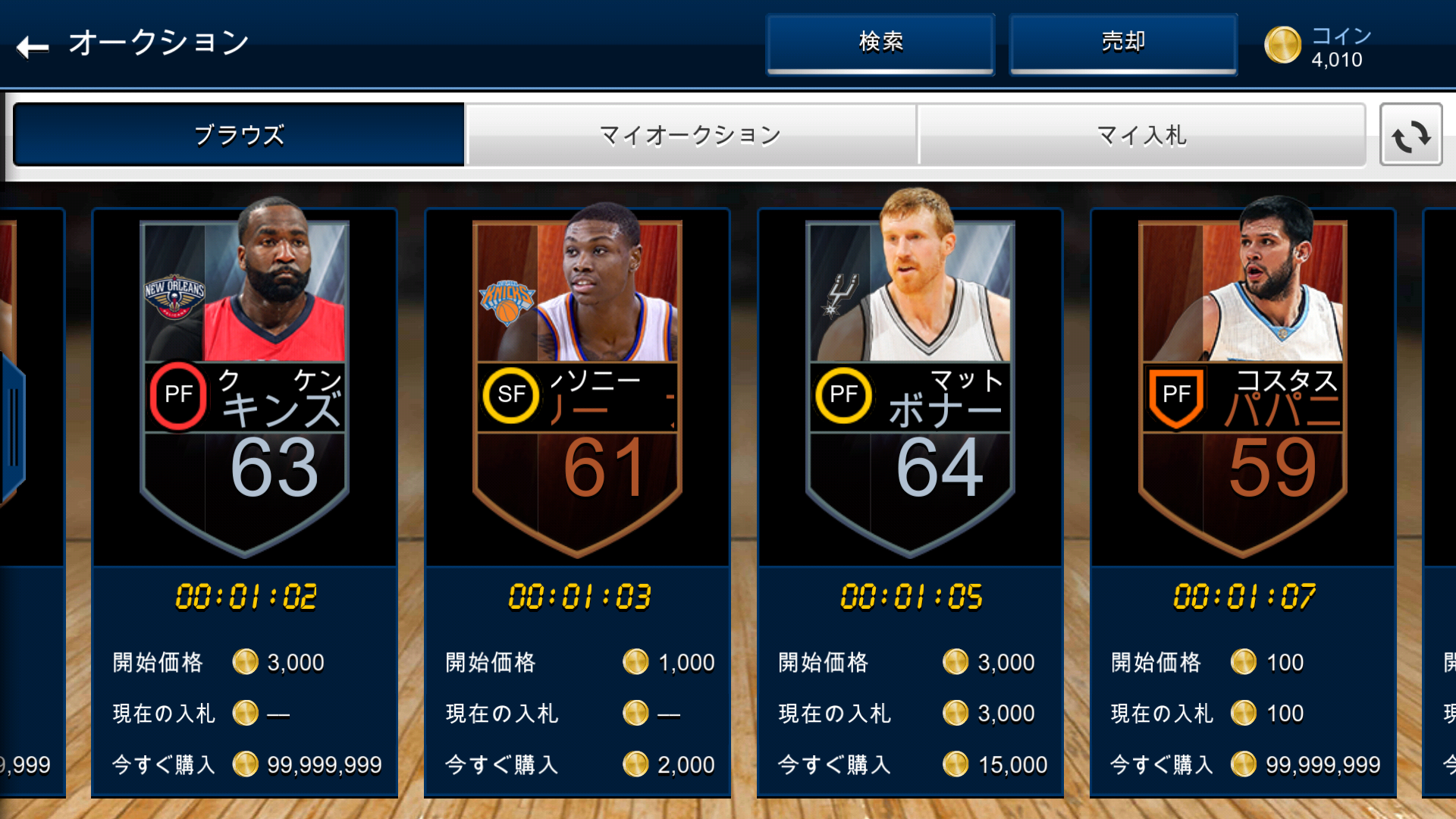 androidアプリ NBA LIVE Mobile:バスケットボール攻略スクリーンショット7