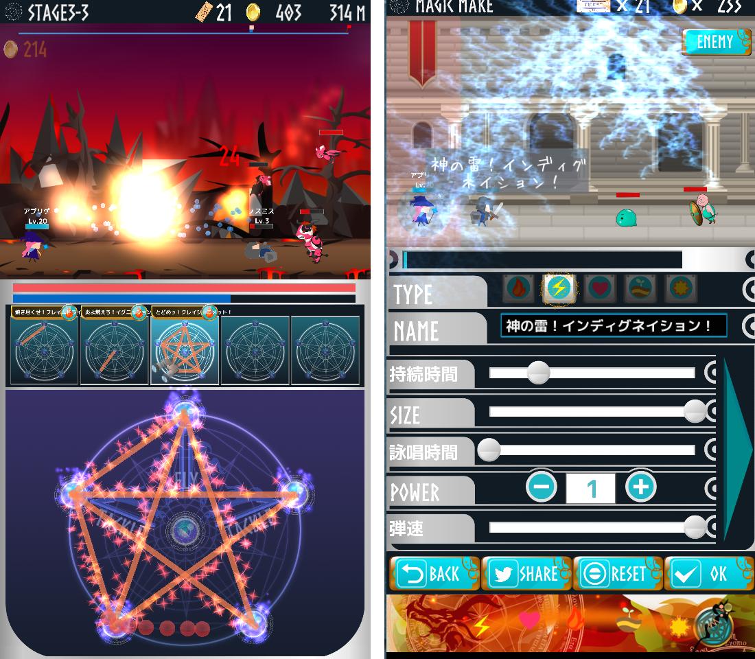 マジックメーカー 〜君の魔法とドラゴンの少女〜 androidアプリスクリーンショット1