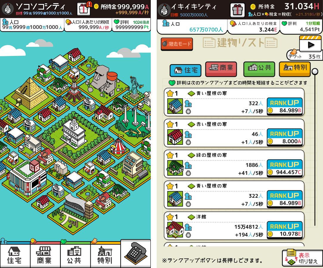 放置シティ androidアプリスクリーンショット1