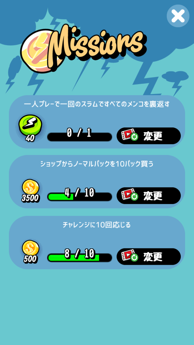 androidアプリ Super Slam – めんこバトル攻略スクリーンショット3