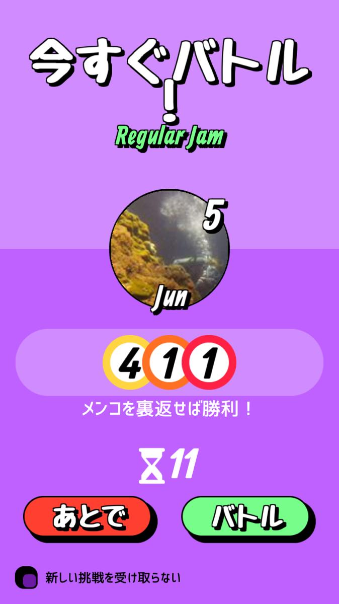 Super Slam – めんこバトル androidアプリスクリーンショット2