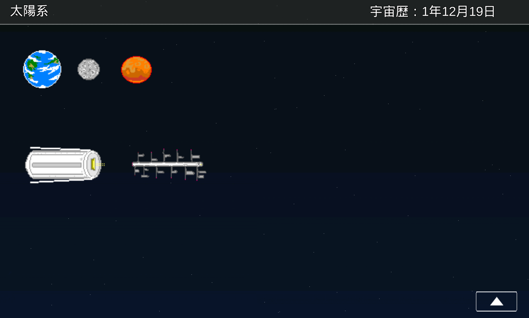 androidアプリ 宇宙戦艦物語RPG攻略スクリーンショット5