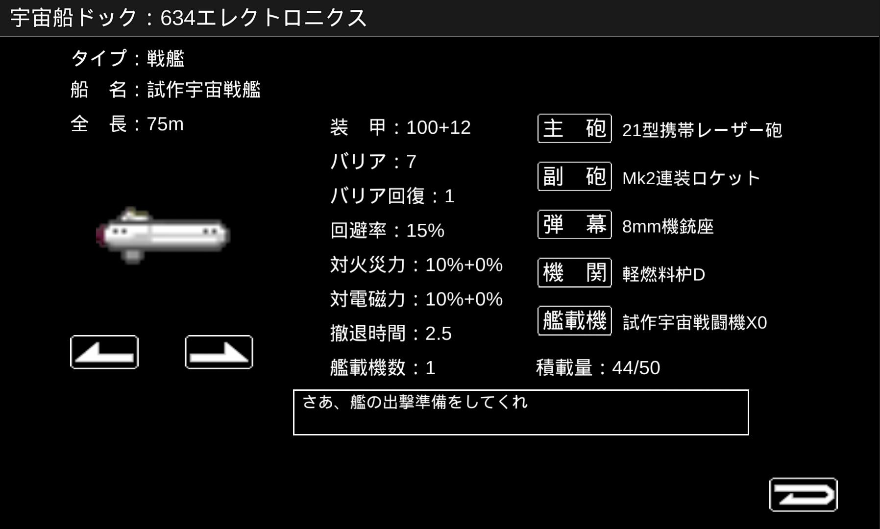 宇宙戦艦物語RPG androidアプリスクリーンショット2