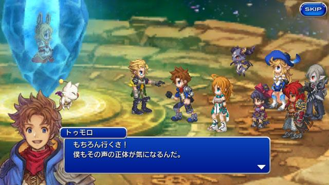 androidアプリ FINAL FANTASY LEGENDS II(FFレジェンズⅡ)攻略スクリーンショット3