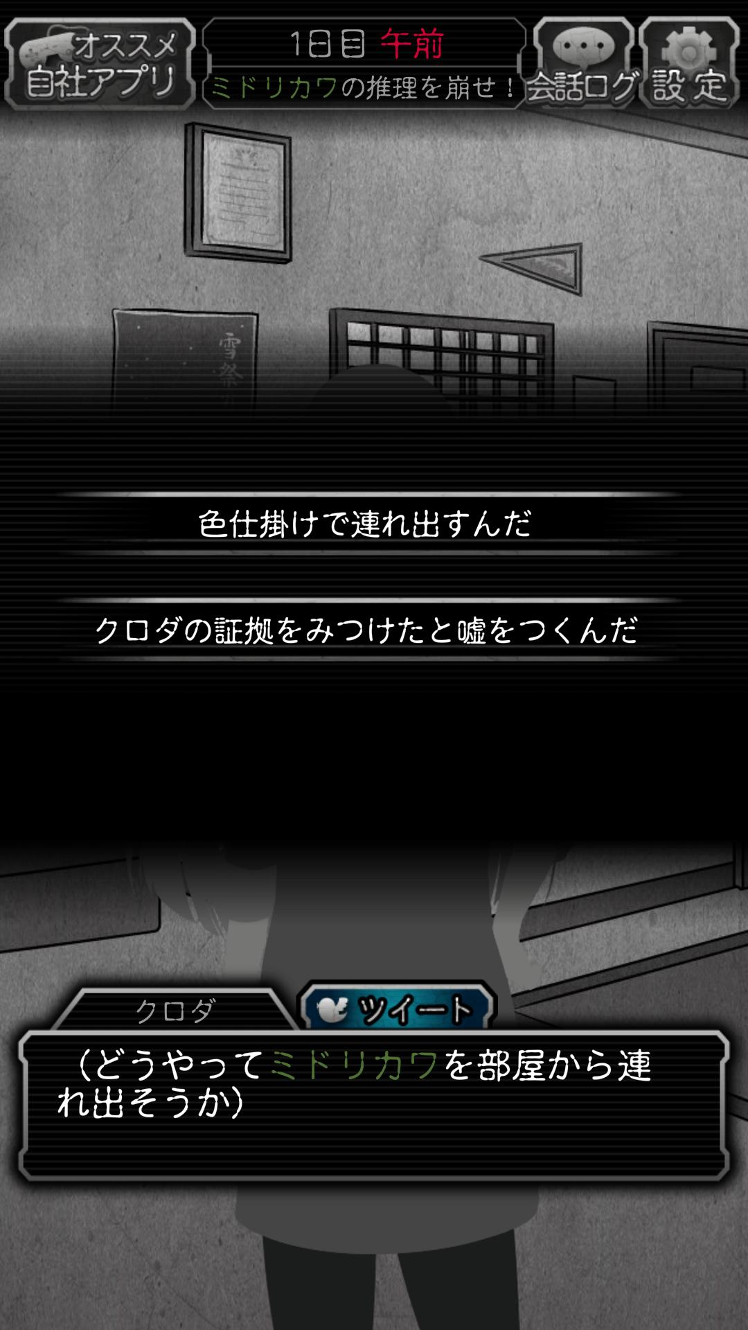 androidアプリ 犯人は僕です。~露天風呂編~攻略スクリーンショット4