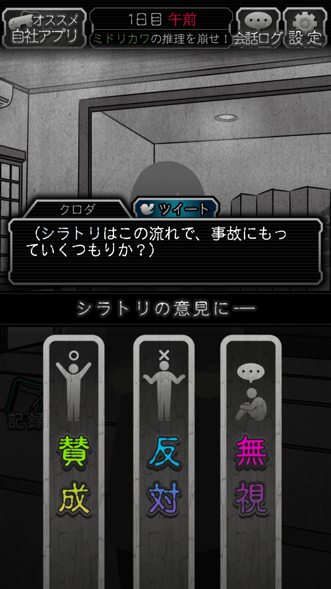 androidアプリ 犯人は僕です。~露天風呂編~攻略スクリーンショット7