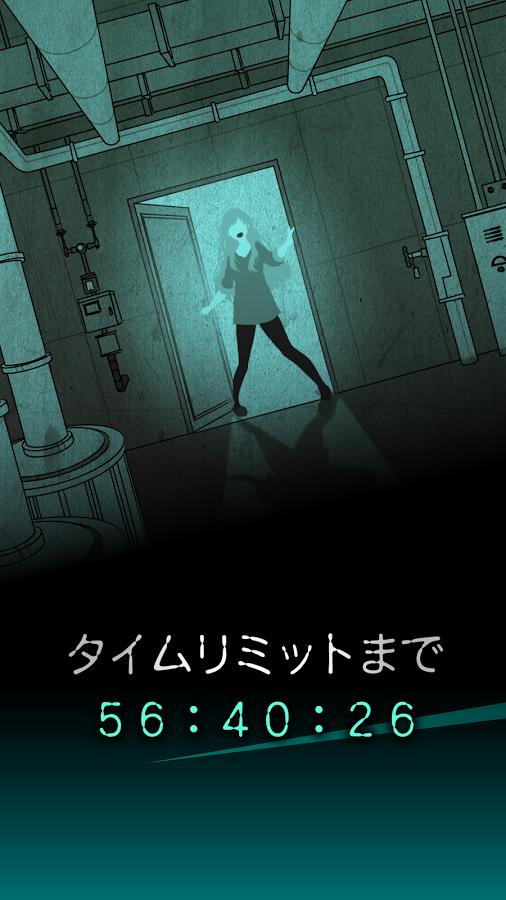 androidアプリ 犯人は僕です。~露天風呂編~攻略スクリーンショット8