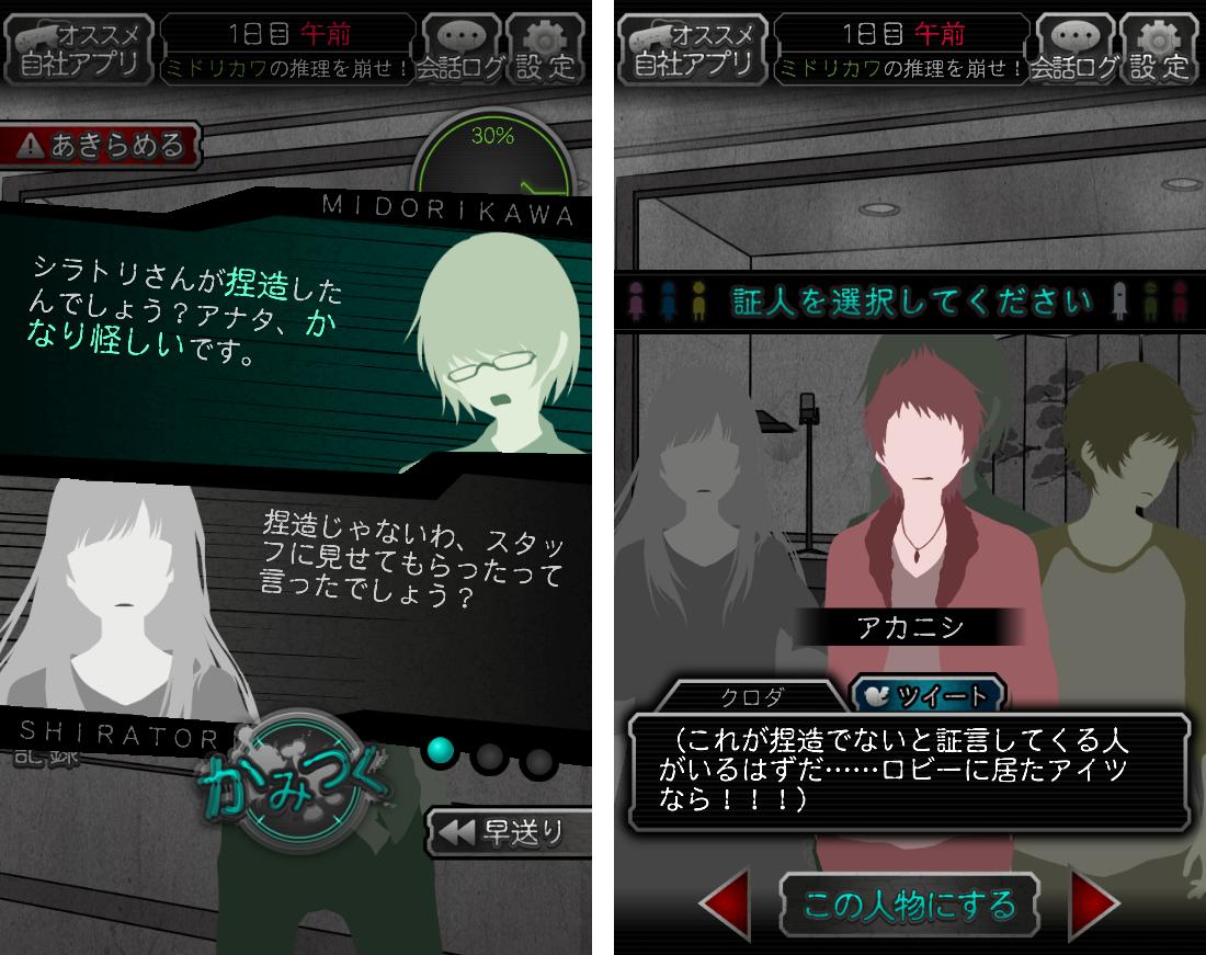 犯人は僕です。~露天風呂編~ androidアプリスクリーンショット1