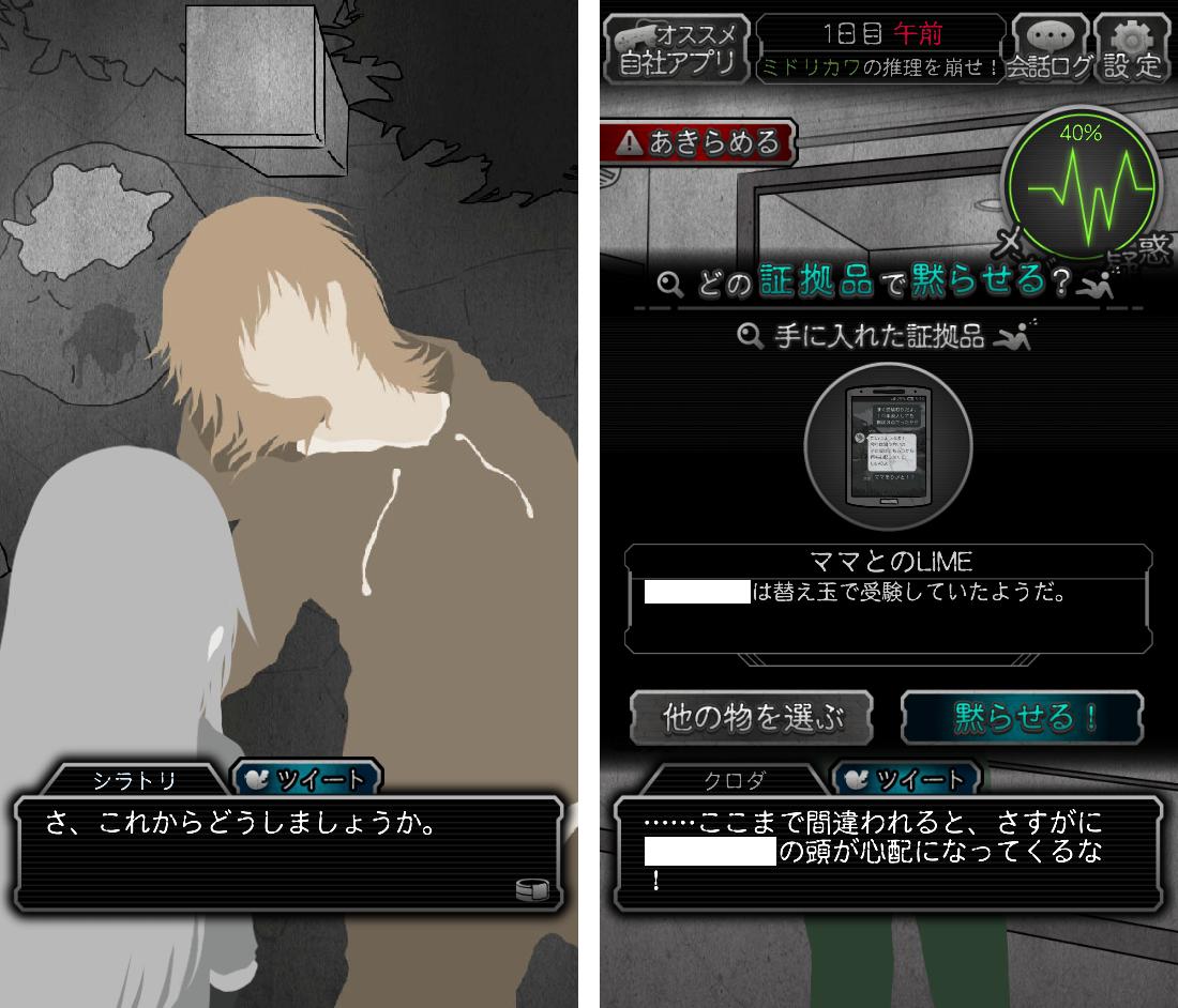 犯人は僕です。~露天風呂編~ androidアプリスクリーンショット2
