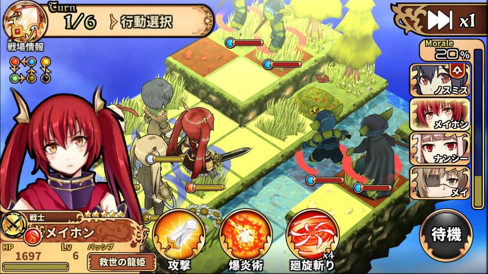 レルムクロニクル(Realm Chronicle Tactics) androidアプリスクリーンショット1