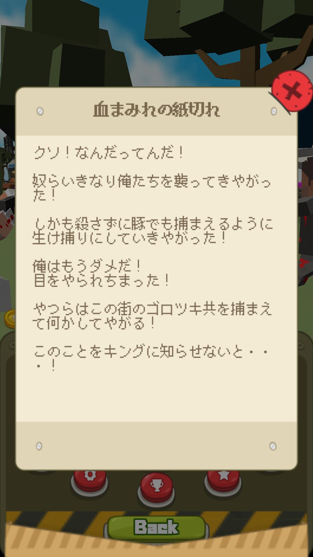 androidアプリ ゾンビ マスト ダイ!攻略スクリーンショット7