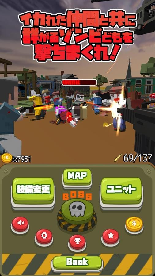 androidアプリ ゾンビ マスト ダイ!攻略スクリーンショット8