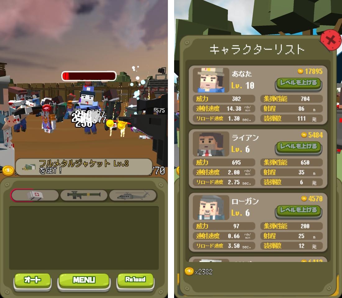 ゾンビ マスト ダイ! androidアプリスクリーンショット3