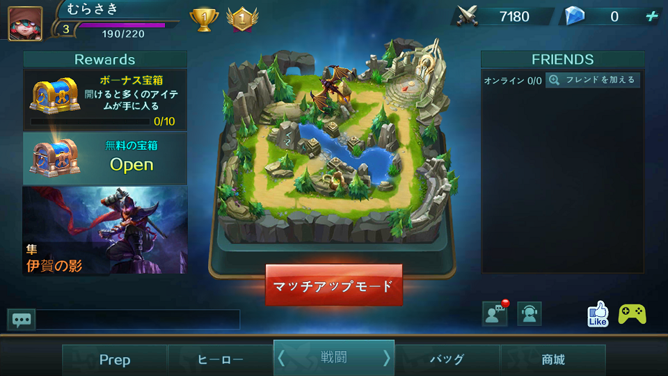 androidアプリ Mobile Legends: Bang bang攻略スクリーンショット1