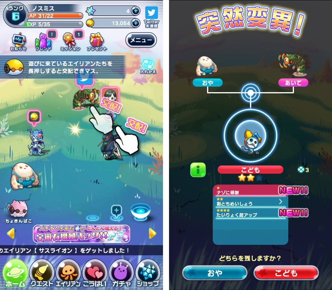 エイリアンのたまご(エリたま) androidアプリスクリーンショット2