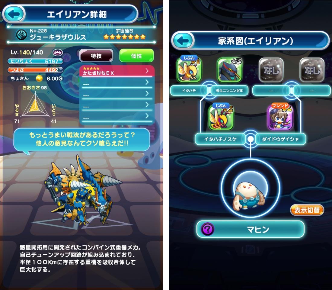 エイリアンのたまご(エリたま) androidアプリスクリーンショット3