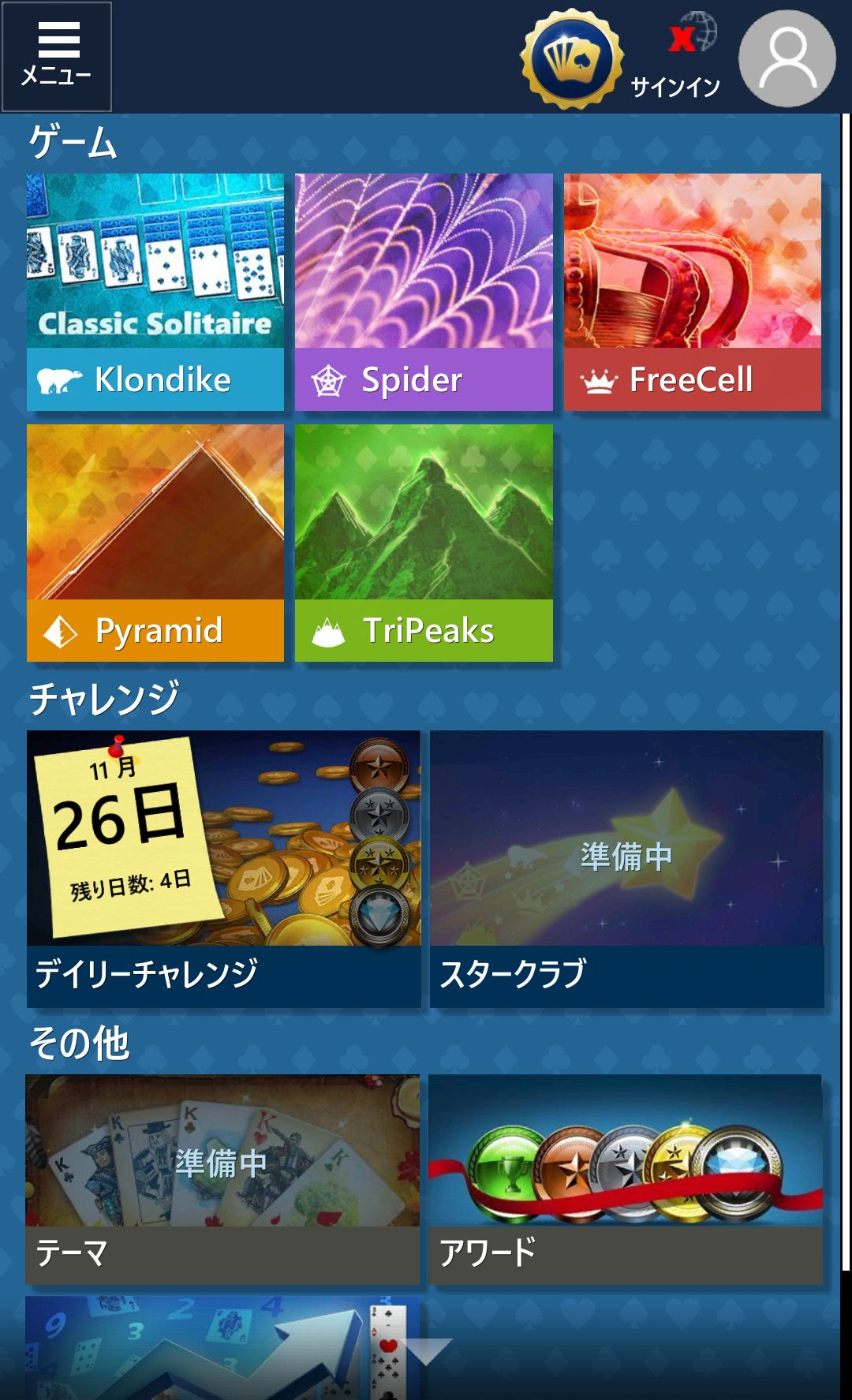 androidアプリ MS ソリティア(Microsoft Solitaire Collection)攻略スクリーンショット1