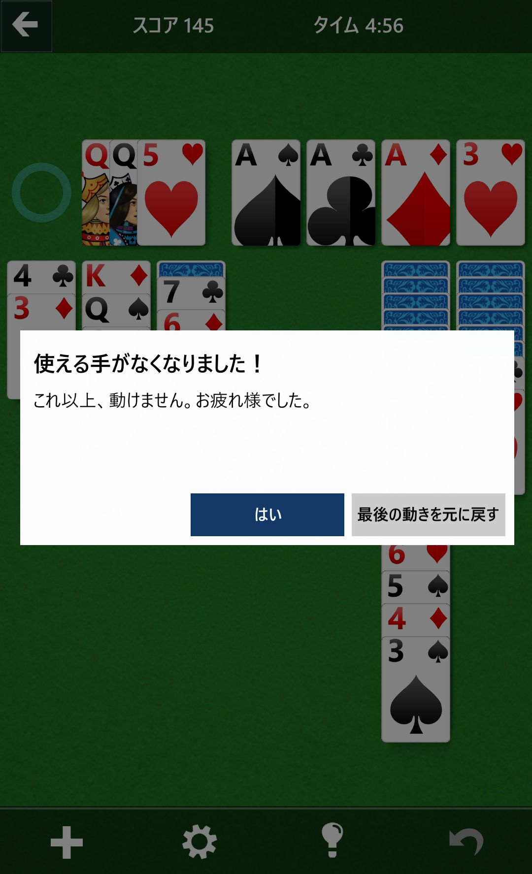 androidアプリ MS ソリティア(Microsoft Solitaire Collection)攻略スクリーンショット4