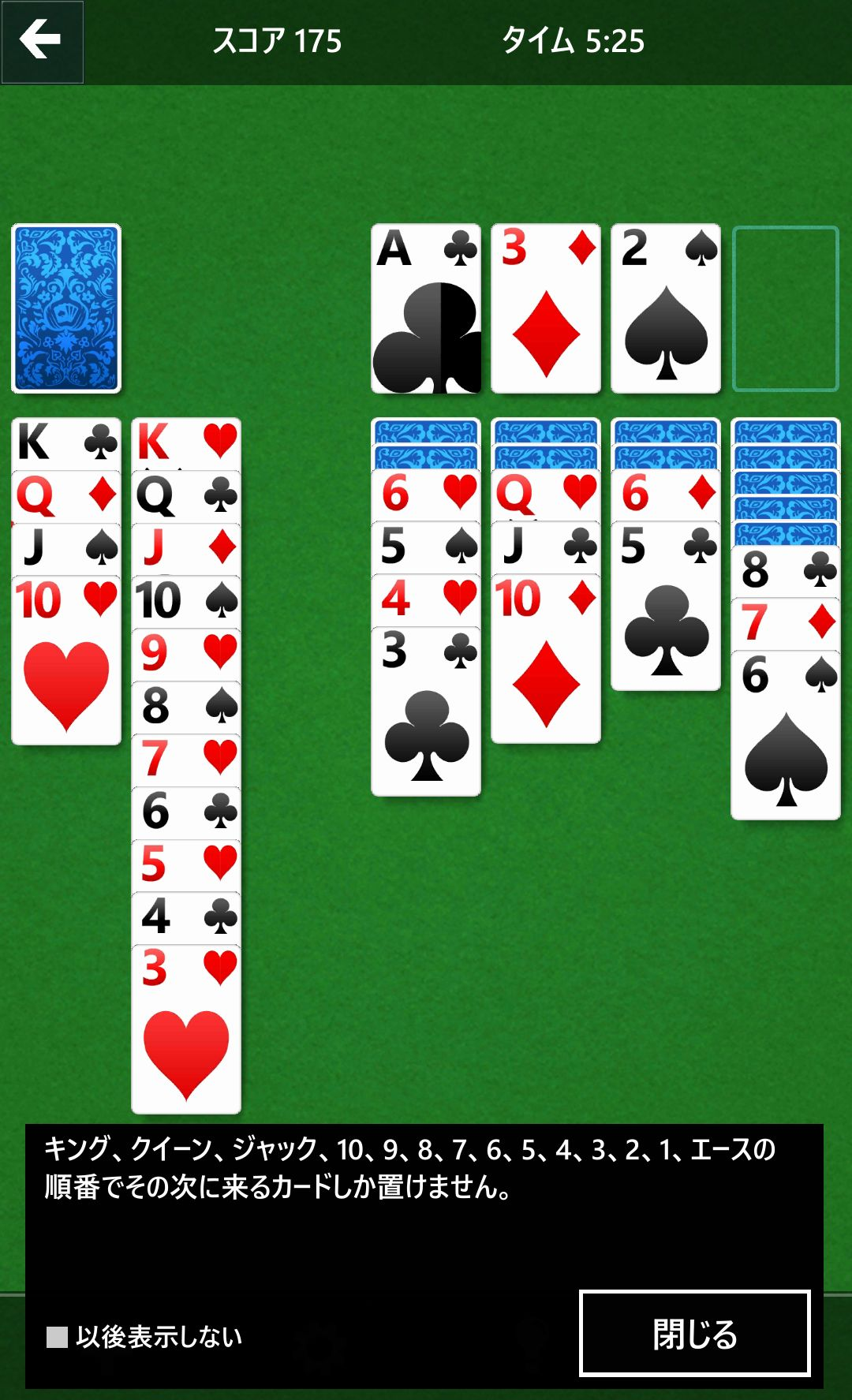 MS ソリティア(Microsoft Solitaire Collection) androidアプリスクリーンショット2