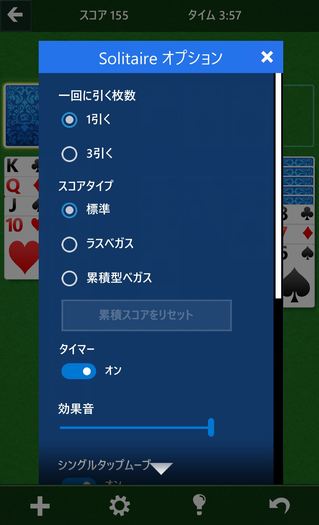 MS ソリティア(Microsoft Solitaire Collection) androidアプリスクリーンショット3