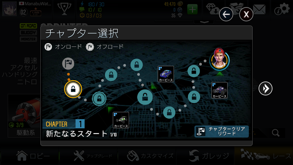 androidアプリ Re-Volt3攻略スクリーンショット2