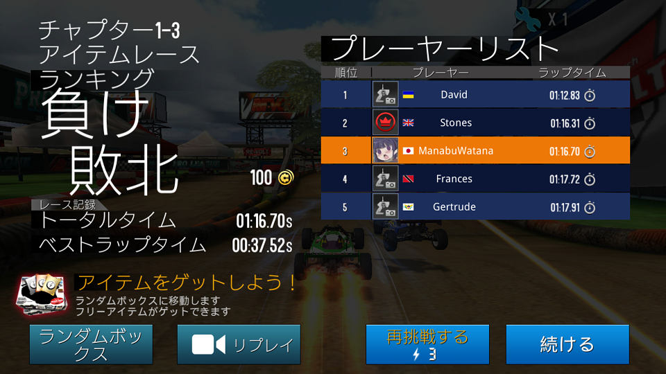 androidアプリ Re-Volt3攻略スクリーンショット6