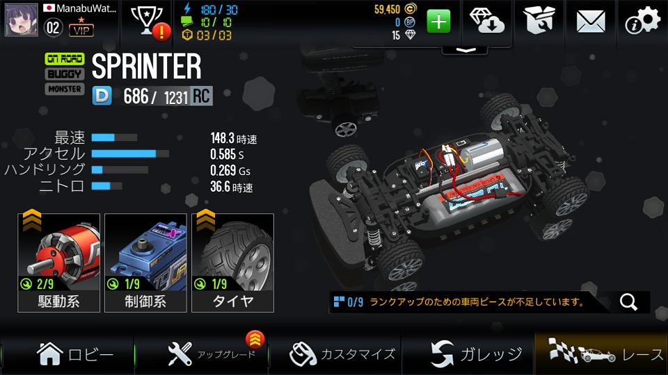 Re-Volt3 androidアプリスクリーンショット3