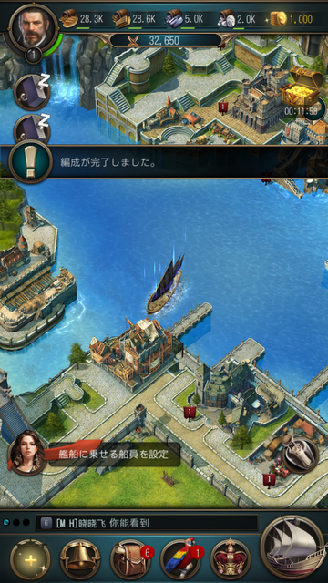 androidアプリ オーシャン&エンパイア(Oceans & Empires)攻略スクリーンショット4