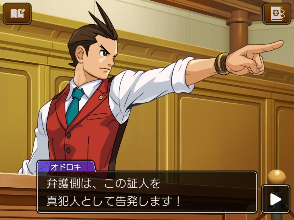 逆転裁判4(逆裁4) androidアプリスクリーンショット1