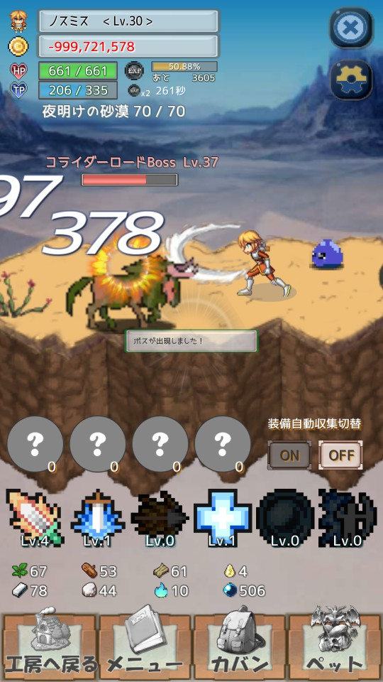 androidアプリ レガシーコスト(Legacy Cost)攻略スクリーンショット4