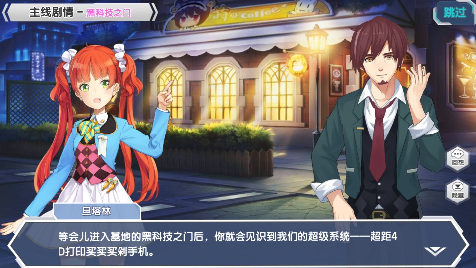 androidアプリ ガール・カフェ・ガン(少女珈琲槍)攻略スクリーンショット5